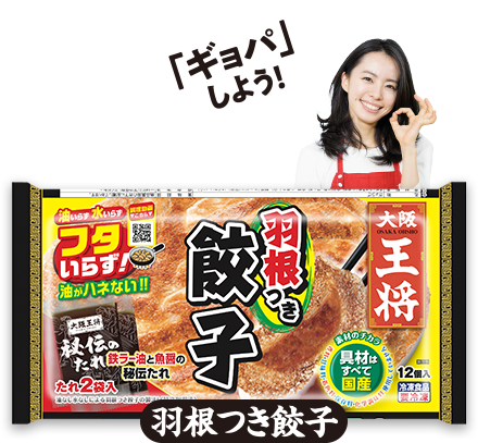 大阪王将の羽根つき餃子は油いらず水いらずフタいらず!